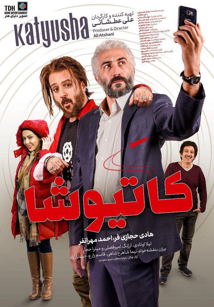دانلود رایگان فیلم سینمایی ایرانی کاتیوشا