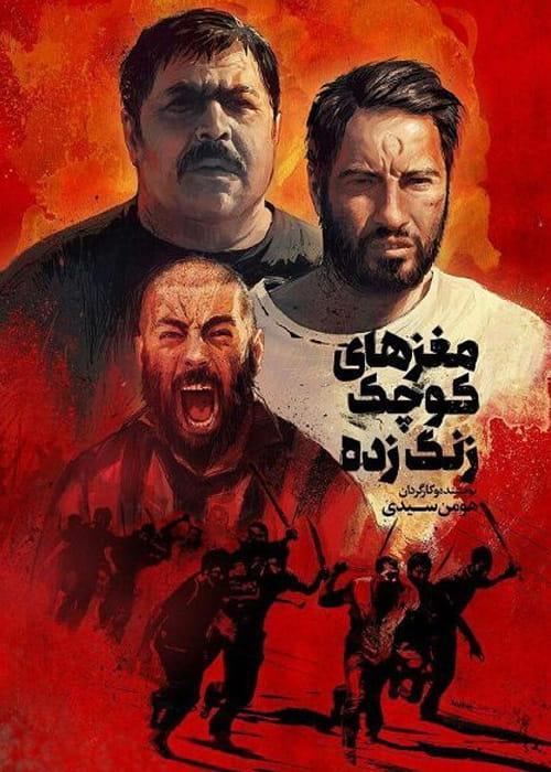 دانلود رایگان فیلم سینمایی ایرانی مغز های کوچک زنگ زده